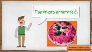 СЕЛЬДЬ ПОД ШУБОЙ  Пошаговый рецепт салата сельдь под шубой