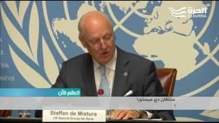 دي ميستورا يعلن نيته عقد جولة محادثات جديدة في سبتمبر المقبل في ما يخص الأزمة السورية