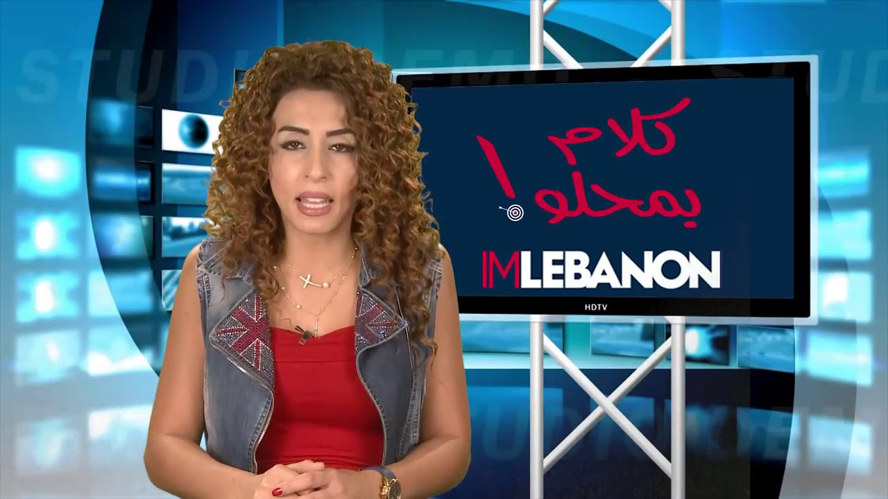 Kalem Bi Mhalo - Episode 577 - وزير السياحة وغصّة اللبنانيين!