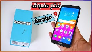 فتح صندوق و مراجعة هونر 7 اس | Honor 7S review | هاتف الفئه الاقتصاديه