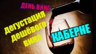"""Пью вино""""Каберне"""" с шоколадом..."""