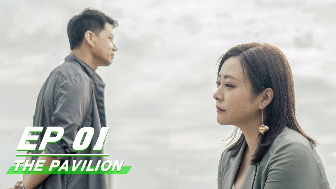 Download 【FULL】The Pavilion EP01 | 八角亭谜雾 | Duan Yi Hong 段奕宏, Hao Lei 郝蕾, Zu Feng 祖峰, Bai Yufan 白宇帆 | iQiyi