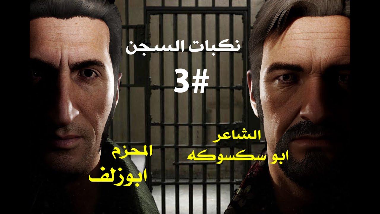 وقت الاكشن و الهروب من السجن , اشياء مستحيلة في 3 أيام #3 | لعبة A Way Out