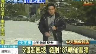 假的啦!人工催雪解旱 北京提早一個下雪