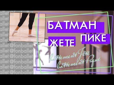 Батман Жете   Батман Пике   Техника выполнения по методу Вагановой