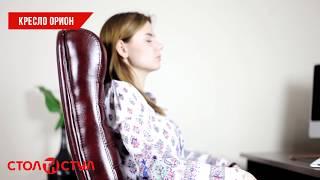 Офисное кресло Орион. Обзор кресла от Стол и Стул