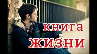 Классная песня! Послушайте! Эдуард Хуснутдинов - Книга жизни