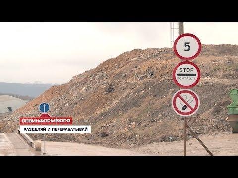 НТС Севастополь: Власти Севастополя хотят перейти на раздельный сбор мусора к концу 2019 года