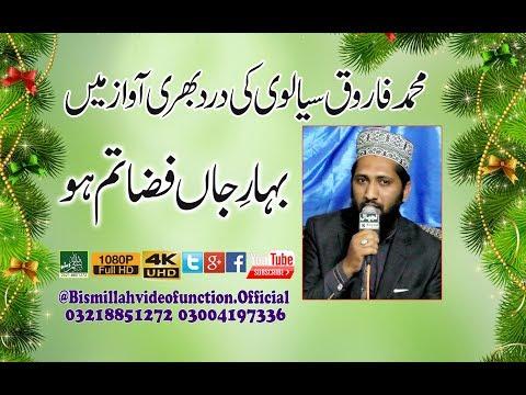 Bahar E Jaan Fiza Tum Ho  By  Muhammad Farooq Siyalvi (2018)(HD)