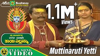 Muttinaruti Yetti | Video Song | Kannada Devotional Songs
