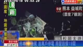 105年4月15日0時1分民視新聞台報導日本九州熊本縣地震 規模上修6.5