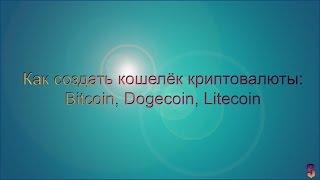 как создать кошелёк Bitcoin, Dogecoin, Litecoin