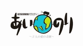 Repeat youtube video 「あいのり」風オープニングCG☆無料映像素材、結婚式余興などに最適