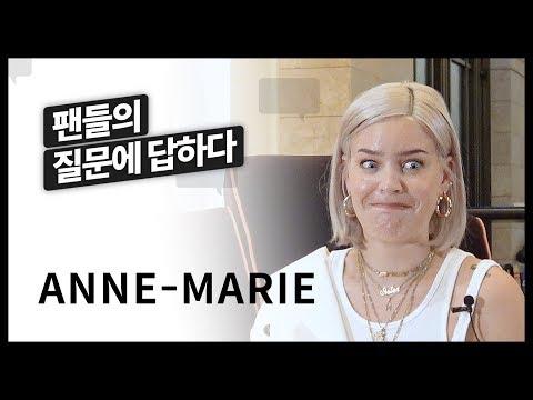 #Team워너 Original : 앤-마리 (Anne-Marie) L 팬들의 질문에 답하다
