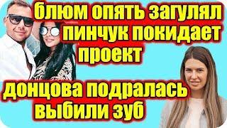 ДОМ 2 НОВОСТИ ♡ Раньше Эфира 12 февраля 2019 (12.02.2019).