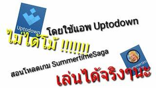 Download lagu วิธีการDownload เกม SummertimeSaga โดย แอพUptodown