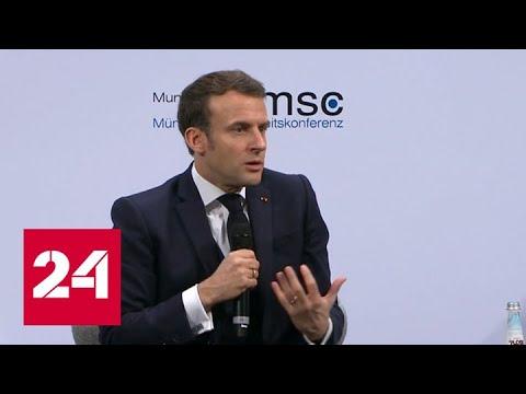Макрон заявил, что Россию нельзя игнорировать - Россия 24