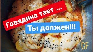 Простой рецепт говядины которая тает во рту Говядина и много сыра GF