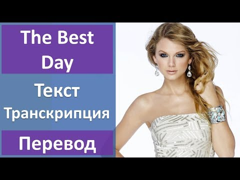 Taylor Swift - The Best Day - текст, перевод, транскрипция