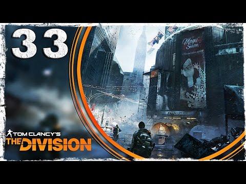 Смотреть прохождение игры Tom Clancy's The Division. #33: Должен отомстить!