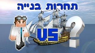 מיינקראפט | תחרות בנייה - ספינה