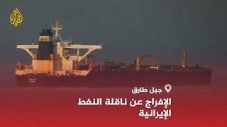 🇮🇷 مراسلة الجزيرة: المحكمة العليا في جبل طارق تقرر الإفراج عن ناقلة النفط الإيرانية