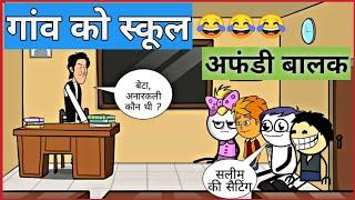 गांव को स्कूल और अफंडी बालक😂😂। Tween Zone 😂 😂। Tweencraft । Cartoon । Tween । Comedy । Tween Tackle