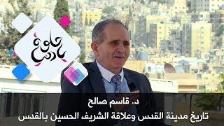 د. قاسم صالح - تاريخ مدينة القدس وعلاقة الشريف الحسين بالقدس