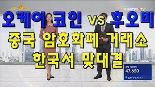 오늘의코인 117회(180130) 오케이 코인 vs 후오비, 한국서 맞대결
