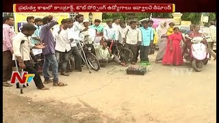 Physically Challenged People Protest at Kurnool Collectorate | NTV