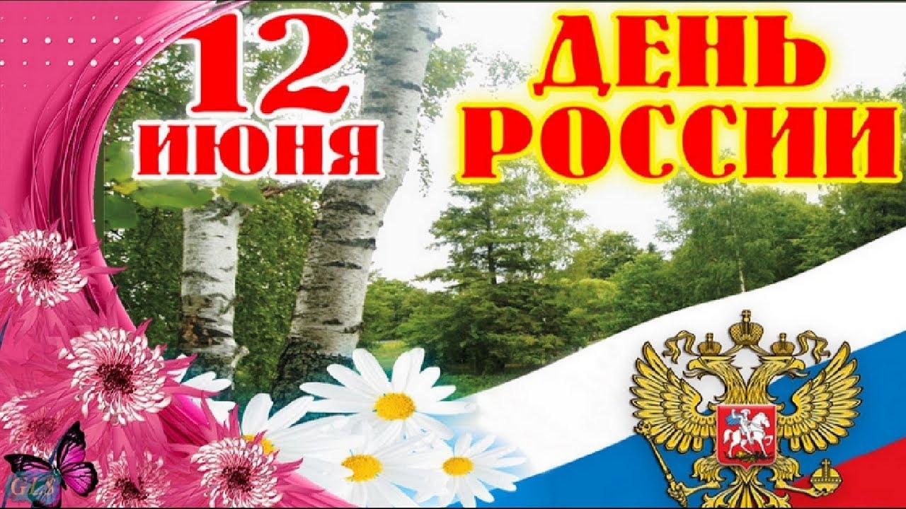плакат ко дню россии картинки начала завязываем