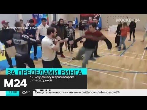 Соревнования по джиу-джитсу в Красногорске завершились дракой - Москва 24
