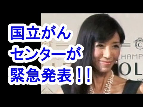 【衝撃】川島なお美の死に驚きの事実判明!国立がんセンターから緊急発表!!/The fact that is surprising for death of Naomi Kawashima!
