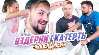 ВЗДЕРНИ скатерть ЧЕЛЛЕНДЖ