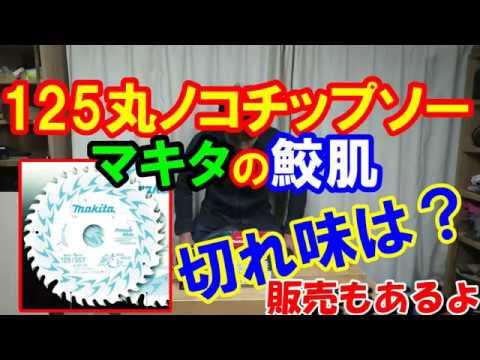 ブラックパールサイレント125mmVS他社との比較