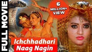 Ichchhadhari Naag Nagin Hindi Dubbed Movie | Ranjitha, Arul Pandian | Nagini Movie