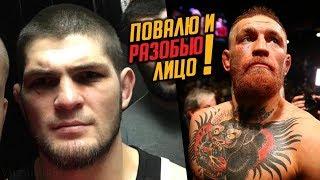 НУРМАГОМЕДОВ наехал на МАКГРЕГОРА | Однорукий боец в UFC | ВЕРДУМ - ВОЛКОВ | Новости ММА
