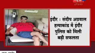 News29India 19 dec breaking News संदीप अग्रवाल हत्याकांड में इंदौर पुलिस को मिली बड़ी सफलता