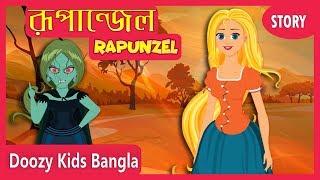 রূপান্জেল | Rapunzel in Bengali | Rupkothar Golpo | Bengali Fairy Tales | Doozy Kinder Bangla