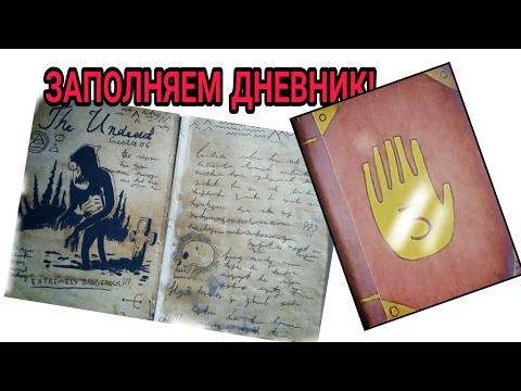 Как нарисовать дневник из гравити фолз