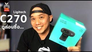 Logitech C270 Webcam :แกะกล่อง by T3B