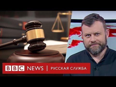 Смотреть Война Украины и России. В суде | Новости онлайн