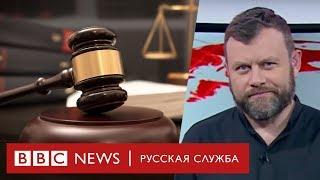 Война Украины и России. В суде | Новости
