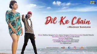 DIL KE CHAIN | MADHAV SANGANI | COVER | MASTER'S VOICE | RUBINA BELIM