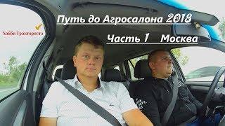 Путь до Агросалона 2018 1Часть: дорога до Москвы, отель Минима Водный.