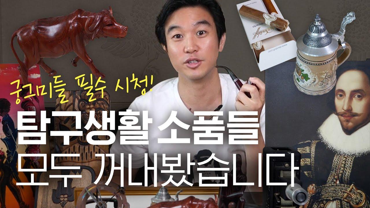 역사덕후의 인생 소품 리뷰😍 | 탐구생활 소품 비하인드