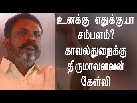 Jallikattu Protest - உனக்கு எதுக்குயா சம்பளம் ? காவல்துறைக்கு திருமாவளவன் கேள்வி  -~-~~-~~~-~~-~- Please watch: