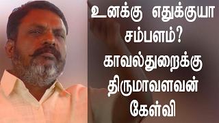 Thirumavalvan question to Police