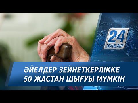 Әйелдер зейнеткерлікке 50