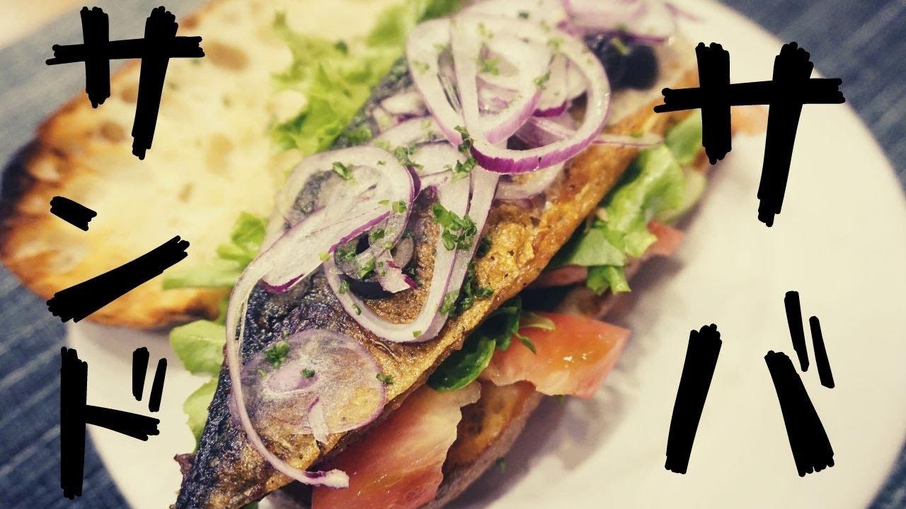 美味しすぎるよ。。サバサンド。。【中東料理/レシピ/簡単】